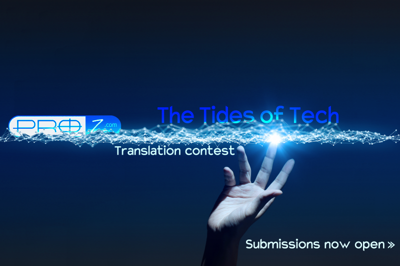 The tides of tech, contest announcement.