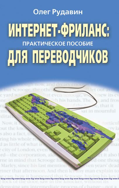 rudavin_book_russian.jpg