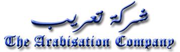 Team logo The Arabisation Company