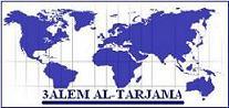 Team logo 3ALEM  AL-TARJAMA