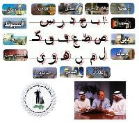 HATEM EL HADARY - italiano a árabe translator