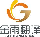 Shenzhen J&Y Translation Co., Ltd. logo