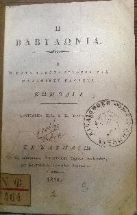 Orfeas - inglés a griego translator