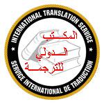 Le Service International de Traduction / Abdelkader Rekab  logo
