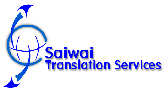 Saiwai Translation Services logo