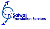 Saiwai Translation Services - japonés al inglés translator