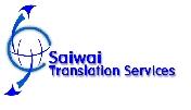 Saiwai Translation Services - Японська --> англійська translator